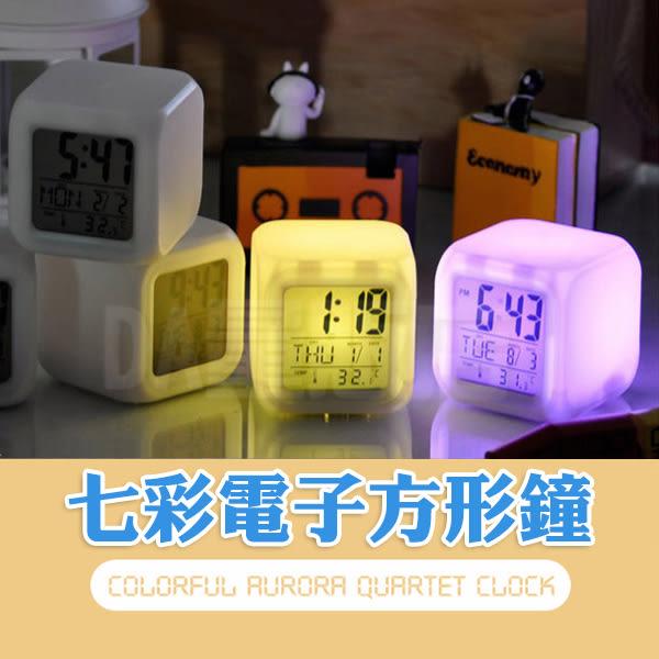 【居家任選3件88折】骰子 造型 LED 七彩 電子 鬧鐘 時鐘 方鐘 方型鐘(22-008)