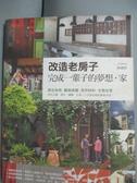 【書寶二手書T9/設計_ZAK】改造老房子,完成一輩子的夢想.家-做自己的建築師_林黛羚