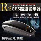 【Police Eyes】R2 GPS觸控超速警示器