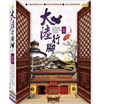 大陸行腳 第五套 DVD Explore Mainland China  (購潮8)