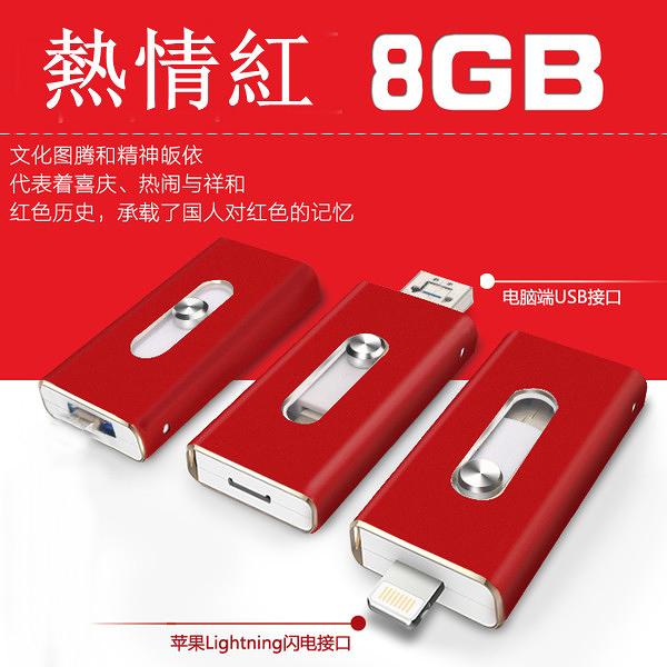 IPhone 6 蘋果手機 隨身碟5s/6plus ipad 專用電腦兩用U盤8g 隨身碟雙插頭3.0