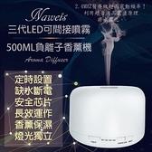 現貨(一日送達)日系水氧機500ml 空氣加濕器 精油燈 小夜燈 薰香機 香薰機 靜音噴霧機