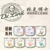 寵物家族- Dr.Link 林克博士低敏主食貓罐200g*6罐-各口味可選
