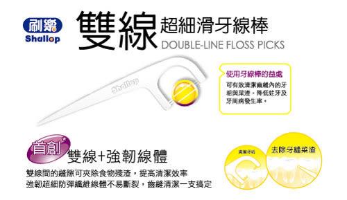 刷樂雙線超細滑牙線棒 50支/包◆德瑞健康家◆