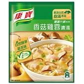 康寶 豐富什錦系列 香菇雞蓉濃湯 36.5g【康鄰超市】