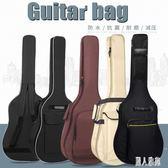 新款吉他包41寸40寸38寸加厚雙肩民謠木吉他包39寸吉它琴包袋防水TT463『麗人雅苑』