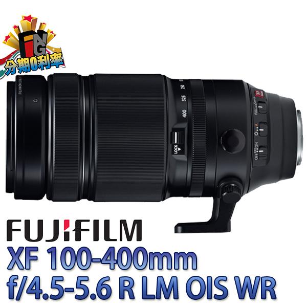 【24期0利率】平輸貨 Fujifilm XF 100-400mm F4.5-5.6 R LM OIS WR W