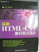 【書寶二手書T8/網路_ZCG】最新 HTML&CSS 網頁程式設計_施威銘