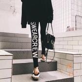薄款外穿運動打底褲女緊身高腰側字母小腳褲【橘社小鎮】