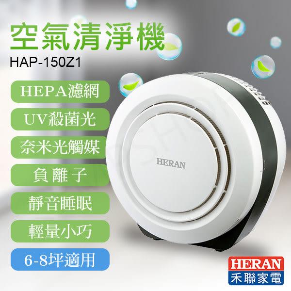 送!USB防蚊器【禾聯HERAN】小餅乾多重空氣清淨機 HAP-150Z1