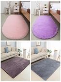可愛橢圓形地毯臥室房間滿鋪家用床邊床前地毯客廳茶幾榻榻米地毯