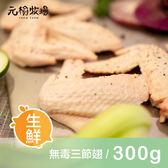 《宅配生鮮》元榆無毒三節翅(土雞)-4入/300g