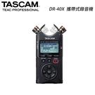 【EC數位】TASCAM 達斯冠 DR-40X 攜帶式錄音機 線性PCM錄音 錄音筆 公司貨