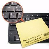 [富廉網] PQ0130 鍵盤貼紙(大千大易、倉頡+注音符號)☆霧面透明底白字