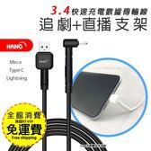 追劇支架【HANG R40】3.4A 安卓 Micro 三星 SONY HTC 華碩 小米 OPOO 數據傳輸線 充電線
