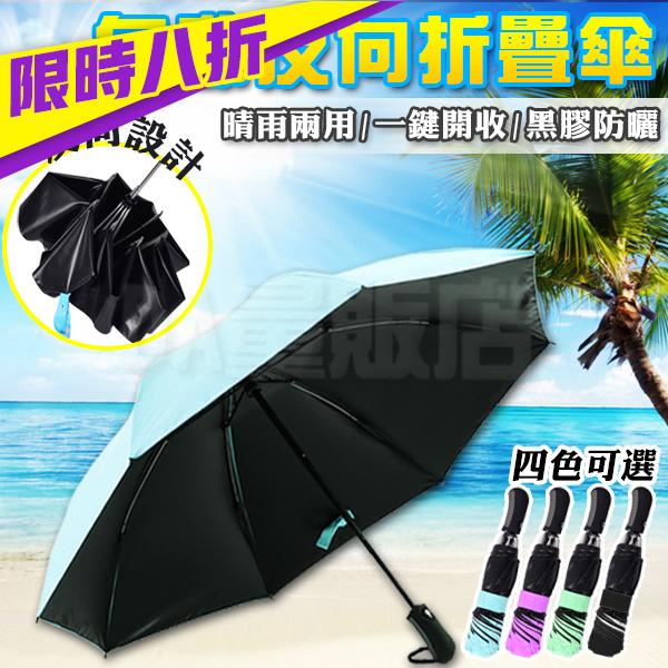 雨傘 摺疊傘 陽傘 黑膠傘 8骨 自動傘 反向傘 晴雨傘 抗UV 抗強風 防曬 防紫外線 折疊 四色可選
