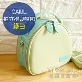 菲林因斯特《 貝殼包 綠色 》 CAIUL 綠色 時尚 皮質包 相機包 附背帶 大容量 收納