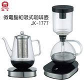 晶工牌虹吸式電咖啡壺(贈養生壺) JK-1777