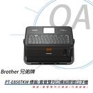 【高士資訊】BROTHER PT-E850TKW 標籤/ 套管 雙列印模組 線號印字機 標籤機 內建鍵盤 無線模組