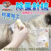 【zoo寵物商城】日本DoggyMan》HS-56犬貓用抗菌超密度除蚤針梳