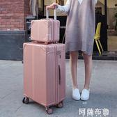 行李箱 行李箱萬向輪拉桿箱女韓版復古大容量20寸登機箱母子男旅行箱 igo阿薩布魯