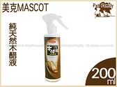 寵物家族*-美克MASCOT 純天然木醋液 200ml (寵物專用)