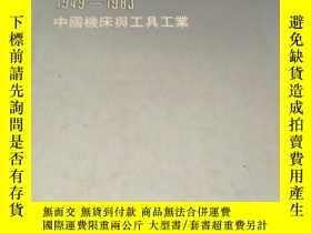 二手書博民逛書店CHINA S罕見MACHINE TOOL AND TOOL INDUSTRY 1949-1983Y15491