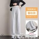 灰色運動褲女春秋薄款寬鬆直筒2021新款夏寬管褲高腰垂感休閒褲子 小艾新品