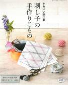 美麗傳統刺子繡手作生活小物40款