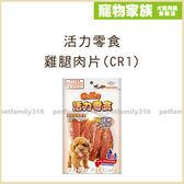 寵物家族-活力零食-雞腿肉片(CR1)115g-送單支潔牙骨(口味隨機)*2