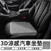 【台灣現貨 A035】 黑科技 3D涼感汽車坐墊 汽車坐墊 座椅墊 涼爽座墊 散熱坐墊 靠墊 座椅 頭枕