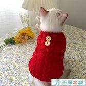 寵物狗狗貓咪衣服加厚保暖可愛布偶貓矮腳貓貓過年喜慶新年裝【千尋之旅】