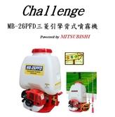 [ 家事達 ] MB-26PFD 三菱引擎背式噴霧機-25.6C.C/20L   特價