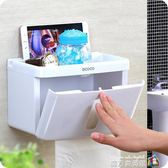 廁所紙巾盒免打孔紙巾筒卷紙架家用衛生間抽紙盒防水衛生紙置物架 魔方數碼館