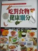 【書寶二手書T4/養生_XBO】吃對食物健康100分_趙濰