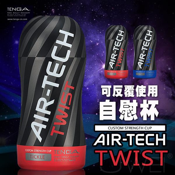 傳說情趣~日本TENGA.AIR-TECH TWIST 空壓旋風杯-Tickle (紅色刺激款)