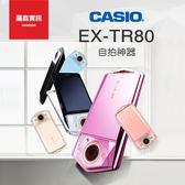 【32G】CASIO 卡西歐 TR80  分期零利率 美顏相機 美肌相機 自拍神器 保固18個月