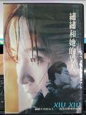 影音專賣店-P10-050-正版DVD-華語【繡繡和她的男人】-趙文瑄 于莉