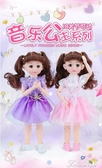 芭比娃娃-會說話的芭比丹路娃娃玩具套裝娃公主 提拉米蘇
