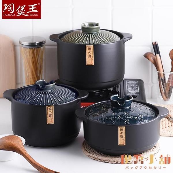 砂鍋煲湯家用燃氣燉鍋日式陶瓷鍋燉湯煤氣灶專用湯鍋【倪醬小舖】