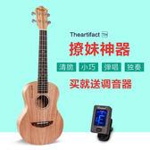 初學者樂器23寸尤克裏裏21寸烏克麗麗ukulele夏威夷四弦小吉他
