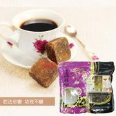 台灣製 薑母黑糖塊/寒天紅棗桂圓黑糖塊 【櫻桃飾品】【21088】