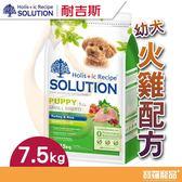 耐吉斯幼犬/火雞 7.5kg【寶羅寵品】