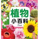 植物小百科(正方彩色精裝書144頁)...