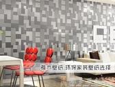 壁貼壁紙 現代簡約時尚馬賽克墻紙3d無紡布浮雕立體臥室客廳電視背景墻壁紙DF