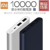 MI Xiaomi 新小米行動電源2 10000 mah 送 保護套 雙向快充 雙USB輸出 台灣 原廠 公司貨【采昇通訊】
