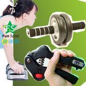 《Fun Sport》3合1健康訓練組(健腹輪+計次握力器+伏地挺身器+跪墊)