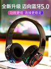 藍芽耳機頭戴式無線游戲運動型跑步耳麥電腦手機男女通用音樂重低音超長待機可接聽電話