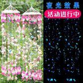 夜光日式貝殼風鈴掛飾門飾陽台臥室裝飾男女朋友情人節創意禮物「Chic七色堇」