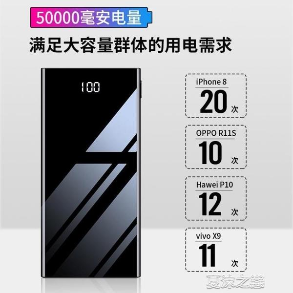 行動電源-50000毫安大容量行動電源vivo華為OPPO蘋果安卓手機MIUI通用專用 現貨快出